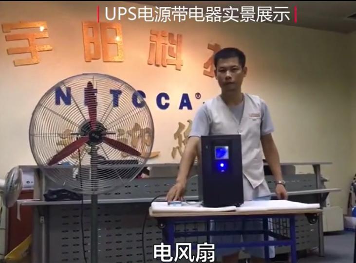 Wide range application of NETCCA UPS