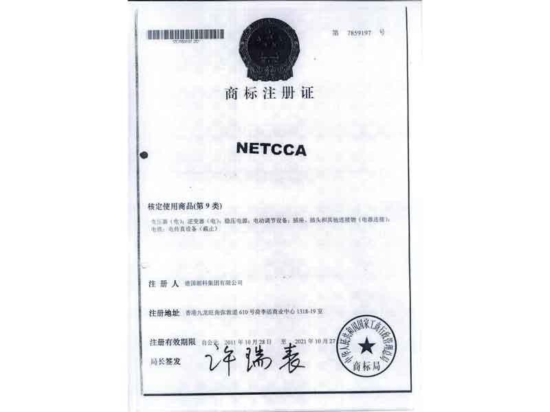 German Netac trademark registration certificate